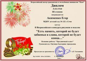 Акименко Егор Онучина