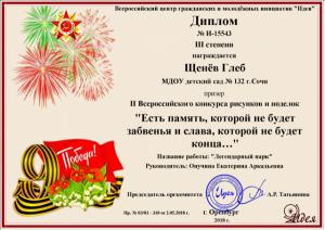 Щенёв Глеб Онучина